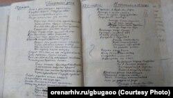 Дневник Александра Сударева