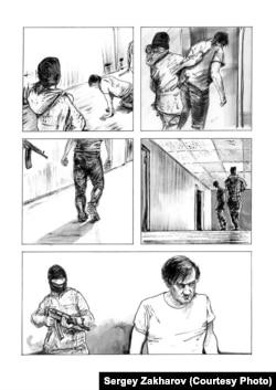 Одна из страниц комикса