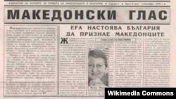 Весникот на Македонците во Бугарија Македонски глас неодамна беше конфискуван од бугарските власти