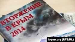 Книга Тетяни Журідової «Вторжение в Крым. 2014»