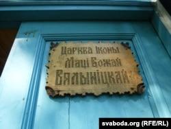 Парафія Маці Божай Бялыніцкай