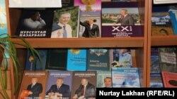 Полка с книгами, изданными под авторством президента Казахстана Нурсултана Назарбаева, в сельской библиотеке. Алматинская область, 24 октября 2018 года.