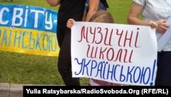 Акция за образование на украинском языке, май 2017 года.