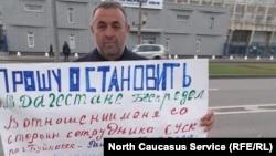 Дагестанец проводит пикет в Москве