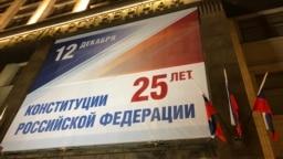 Юбилейный плакат на здании Государственной думы России
