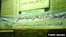 "A banner in front of a mosque in the Iranian city of Kashan asserts on December 22 that ""according to a decree from Iran's security council, memorial services for Grand Ayatollah Hossein Ali Montazeri are banned."""