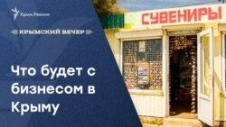 Вечернее шоу Радио Крым.Реалии