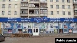 Вывески в Уфе: на башкирском и русском языках (фото: journalufa.com)