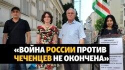 Европейские чеченцы против режима Кадырова и Путина