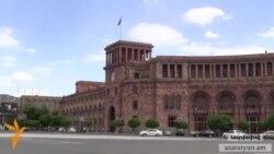 Կառավարութունը չանրադարձավ Հայաստանում սեղծված իրավիճակին