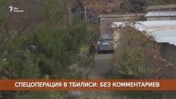 Спецоперация в Тбилиси завершена