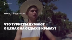 «Цены московские». Дорого ли отдыхать в Крыму – мнение туристов (видео)