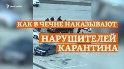 Заражение вместо штрафа? Как в Чечне наказывают нарушителей карантина