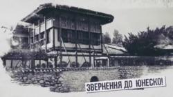 Как в Крыму уничтожают Ханский дворец (видео)