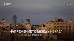 Как се стигна до ново напрежение между Израел и Газа