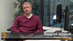 Андрей Шарый, Радио Свобода