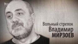 Вольный стрелок Владимир Мирзоев