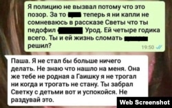 Скриншот переписки Павла Железняка с Александром Плотниковым