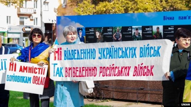 Акція «Ні капітуляції!» в Херсоні, 6 жовтня 2019 року