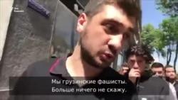 Открытое забрало грузинских фашистов