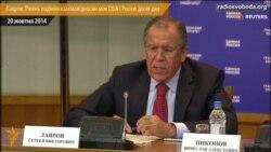 Лавров: російсько-американські відносини «досягли дна»
