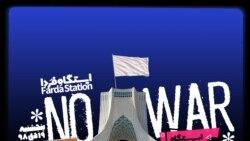 ایستگاه فردا - ۲: پرچم صلح بالاست