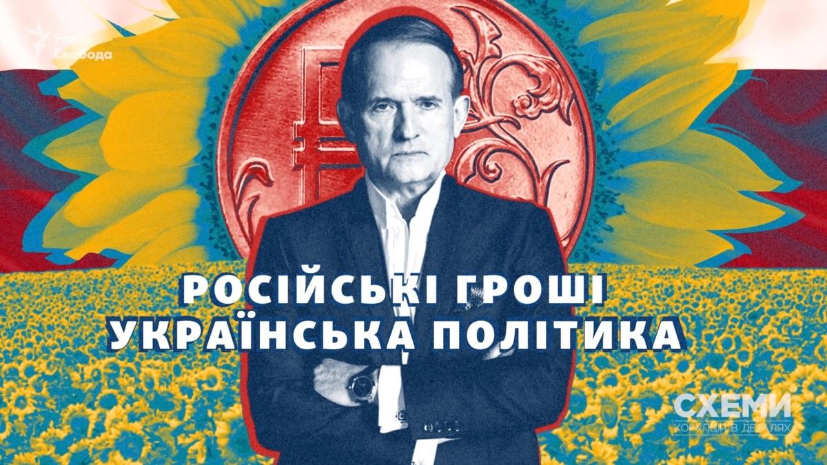 Российские деньги, украинская политика. Кто и как помог Виктору Медведчуку восстановить свое влияние в Украине? (Расследование)