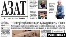 Қазақстандық «Азат» оппозициялық газетінің электрондық нұсқасы. 30 қараша 2012 ж.