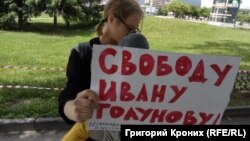 Маргарита Логинова на пикете в поддержку Ивана Голунова