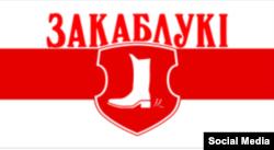 Сьцяг Закаблукаў