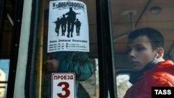 Объявление о наборе в ряды боевиков, Донецк, 2014 год