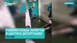 Мигранты из Узбекистана заперты в депортационных центрах в России и просят вывезти их на родину