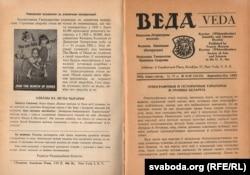 """Месячнік """"Веда"""". Рэдактар і асноўны аўтар Ян Станкевіч. № 9-10, 1952 (разварот гадавіка)."""