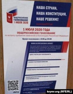 Агитация за участие в голосовании по поправкам в Конституцию России. Керчь, июнь 2020 года
