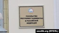Вывеска на посольстве Таджикистана в Москве.