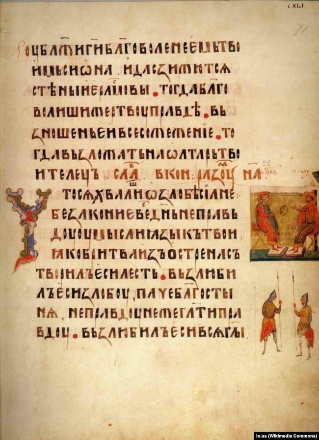 Одна зі сторінок Київського Псалтиря 1397 року