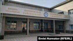 Бишкектин Биринчи Май райондук соту.