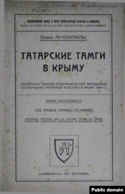 """Osman Aqçoqraqlınıñ """"Qırımda tatar tamğaları"""" kitabı"""