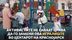 Русија: цркви наместо паркови