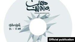 ماهان بهرام خان - آلبوم «یک و یازده دقیقه»