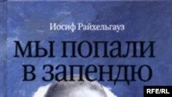 Художественный руководитель театра «Школа современной пьесы» Иосиф Райхельгауз названием своей книги сделал цитату из чеховской «Чайки»