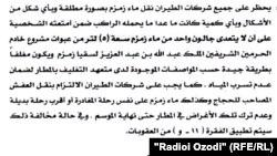 Нусхаи номаи Саудӣ
