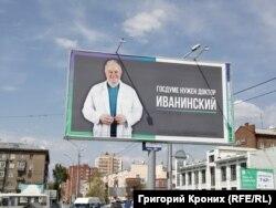 Предвыборный баннер единоросса Иванинского