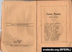 Так выглядала першае выданьне «Сымона Музыкі» ў 1918 годзе