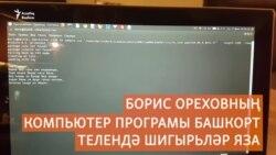 Компьютер башкортча шигырь яза