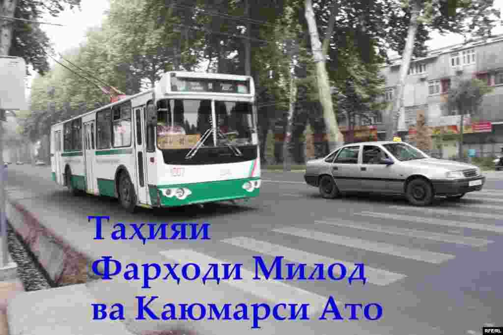 Роҳбандони Душанбе #1