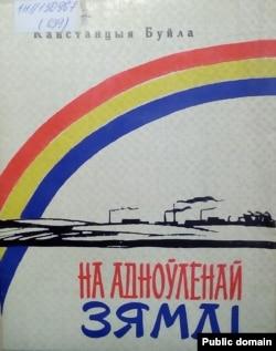 Вокладка зборніка «На адноўленай зямлі» (1961)