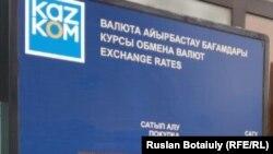 Обмен валют в Казахстане