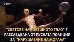 Изложбата, която Русия разследва