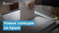 Новые санкции за Крым | Крымский вечер